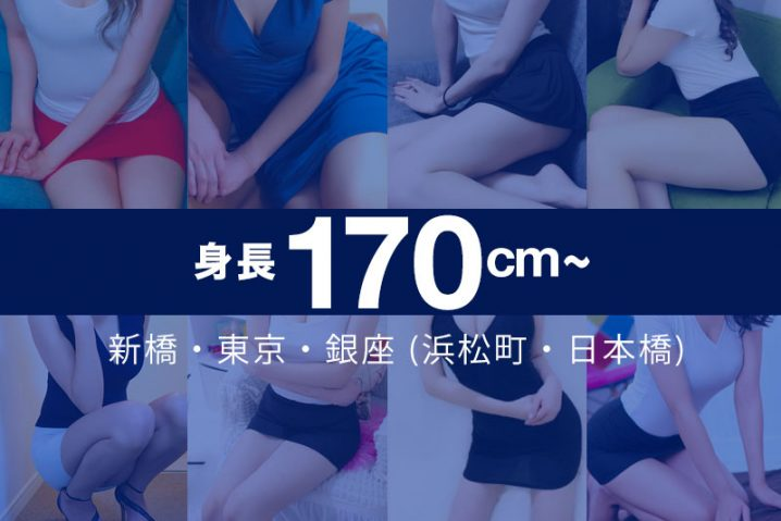 【2020年5月】新橋・東京・銀座 (浜松町・日本橋)エリア170cm以上のセラピスト【27人】