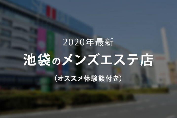 【2020年最新版】池袋メンズエステ店一覧【まとめ】