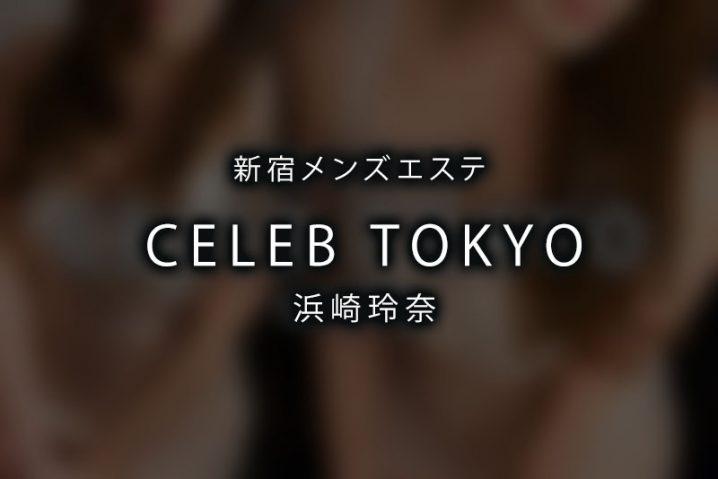 【体験】新宿「CELEB TOKYO」浜崎玲奈【閉店】
