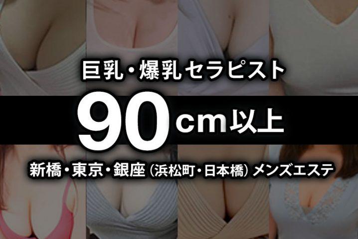 【2020年11月】新橋・東京・銀座(浜松町・日本橋)おっぱい90cm以上の巨乳・爆乳セラピスト【132人】