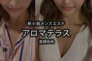【体験】新小岩「アロマテラス」吉岡ゆめ〜初々しさが武器?〜