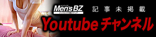Men's BZ Youtubeチャンネル