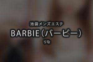池袋にあるメンズエステ「BARBIE(バービー)」りなさんのアイキャッチ画像です。