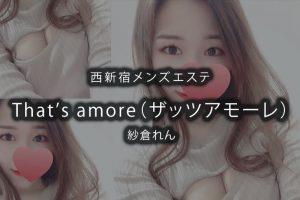 【体験】西新宿「That's amore(ザッツアモーレ)」紗倉れん〜ご主人様〜