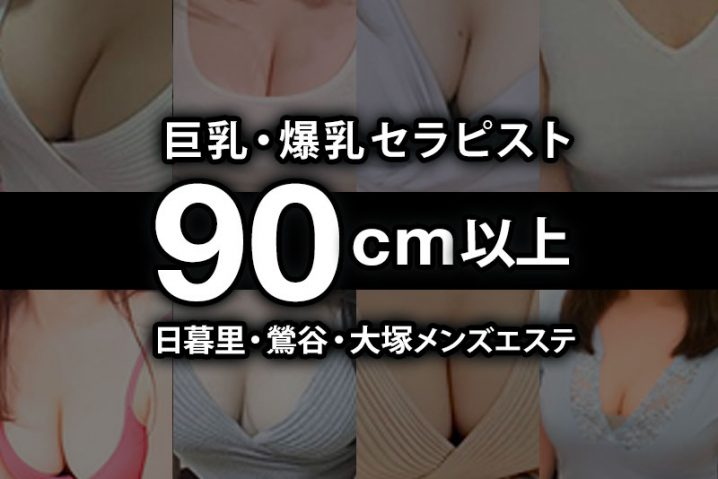 【2020年12月更新】日暮里・鶯谷・大塚おっぱい90cm以上の巨乳・爆乳セラピスト【136名】