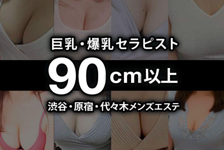 【2021年9月更新】渋谷・原宿・代々木おっぱい90cm以上の巨乳・爆乳セラピスト【284名】