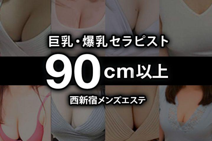 【2021年6月】西新宿おっぱい90cm以上の巨乳・爆乳セラピスト【127人】