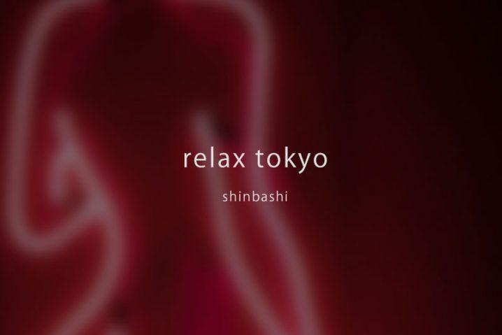 【体験】新橋「relax tokyo(リラックス東京)」園田りょう〜新しい店舗型で悶絶〜
