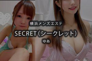 横浜にあるメンズエステ「SECRET(シークレット)」のセラピスト「ゆあ」さんのアイキャッチ画像です。