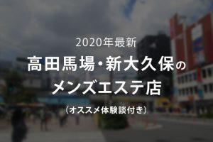 【2020年最新版】高田馬場・新大久保メンズエステ店一覧【まとめ】