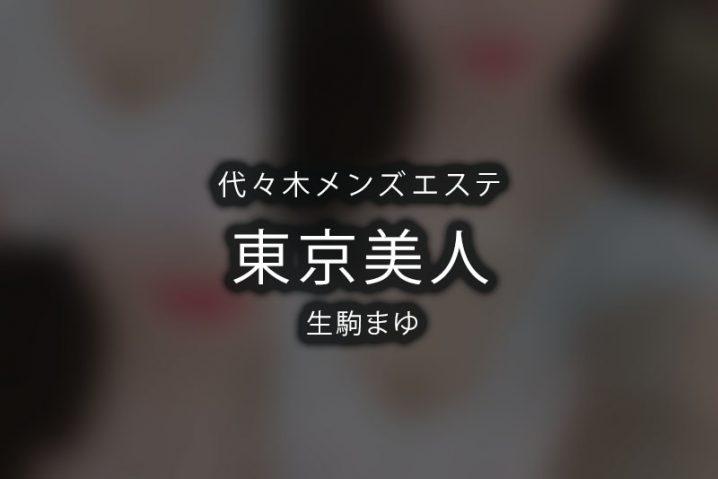 【体験】表参道・青山「東京美人」生駒まゆ 【退店済み】