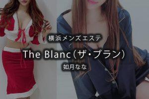 横浜にあるメンズエステ「The Blanc(ザ・ブラン)」のセラピスト「如月なな」さんのアイキャッチ画像です。