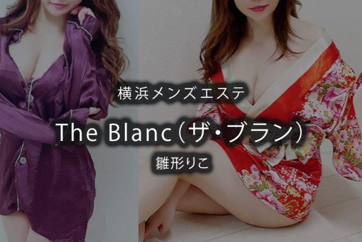 【体験】関内「The Blanc(ザ・ブラン)」雛形りこ〜ぎゅうう〜