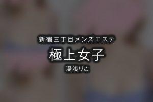 新宿三丁目にあるメンズエステ「極上女子」湯浅りこさんのアイキャッチ画像です。