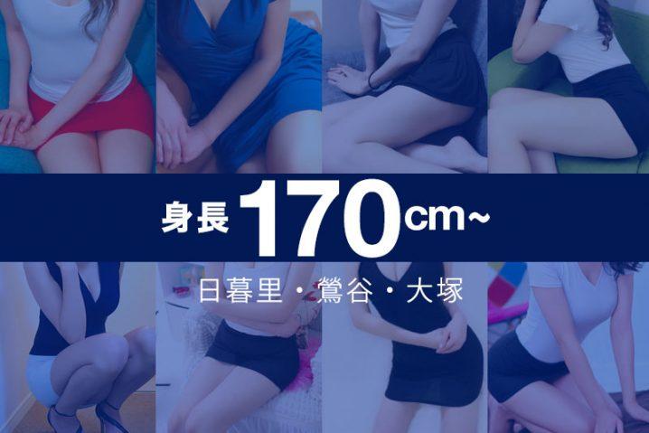 【まとめ】日暮里・鶯谷・大塚エリア170cm以上の背が高いセラピスト