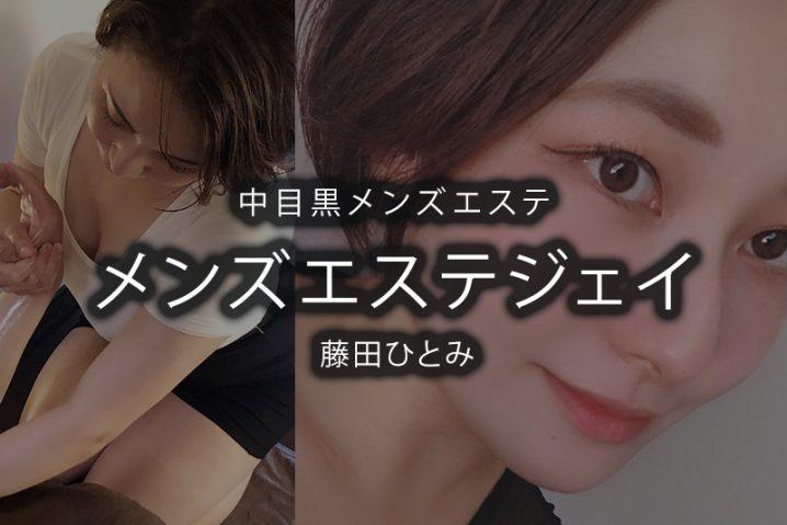 【体験】中目黒「メンズエステジェイ」藤田ひとみ〜グラマラスBODYキレイ顔〜