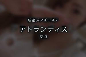 【体験】新宿「アトランティス」マユ〜圧巻のGcup絶妙スタイル〜