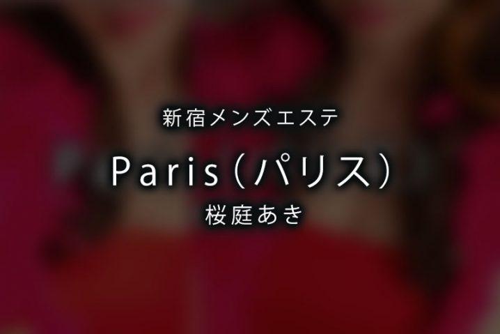【体験】新宿「Paris(パリス)」桜庭あき【閉店】
