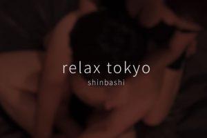 【施術風景】新橋メンズエステ「relax tokyo」【Youtube】