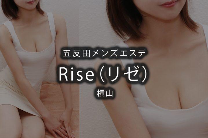 【体験】五反田「Rise(リゼ)」横山〜スパルタなお姉さんは好きですか?〜