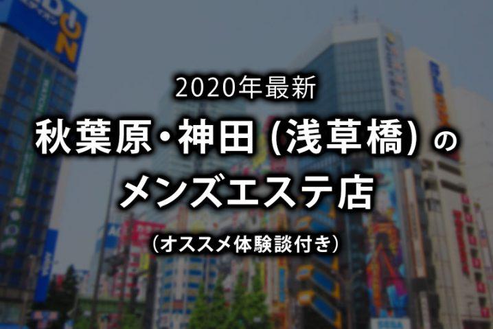 【最新版】秋葉原・神田 (浅草橋) メンズエステ店一覧【まとめ】