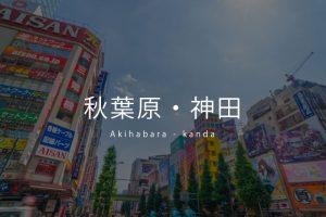 【2020年最新版】秋葉原・神田 (浅草橋) メンズエステ店一覧【まとめ】