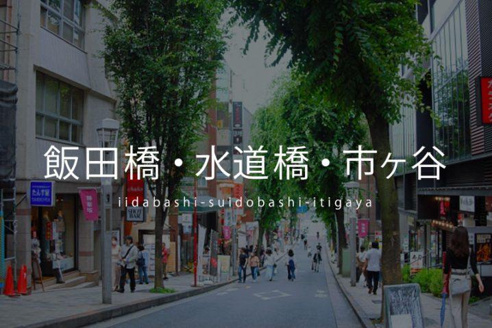 【2020年最新版】飯田橋・水道橋・市ヶ谷メンズエステ店一覧【まとめ】
