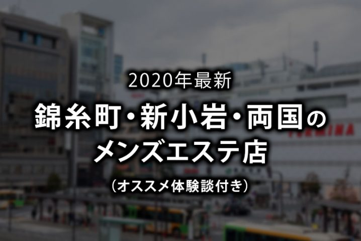 【最新版】錦糸町・新小岩・両国メンズエステ店一覧【まとめ】
