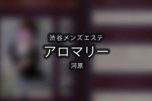 渋谷にあるメンズエステ「アロマリー」のセラピスト「河原」さんのアイキャッチ画像です。