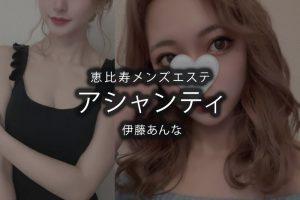 恵比寿にあるメンズエステ「アシャンティ」のセラピスト「伊藤あんな」さんのアイキャッチ画像です。