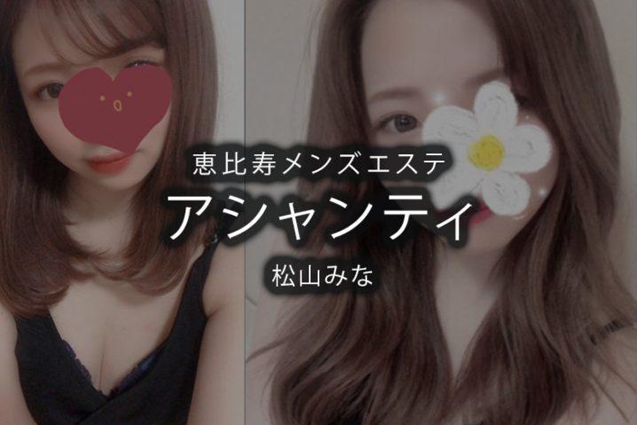 【体験】恵比寿「アシャンティ」松山みな〜超絶可愛い子の責め〜