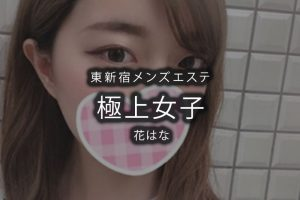 東新宿にあるメンズエステ「極上女子」花はなさんのアイキャッチ画像です。