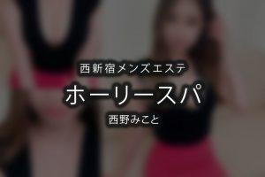 【体験】西新宿「ホーリースパ」西野みこと【退店済み】