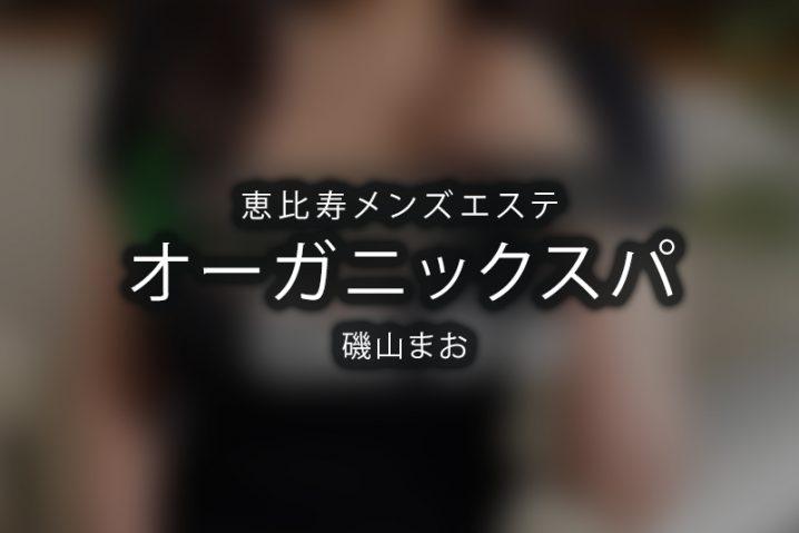 【体験】恵比寿「オーガニックスパ」磯山まお【退店済み】