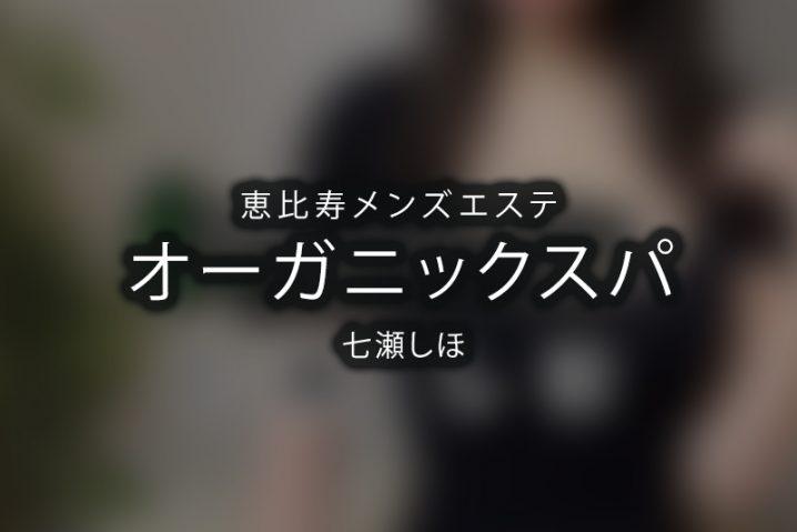 【体験】恵比寿「オーガニックスパ」七瀬しほ【退店済み】