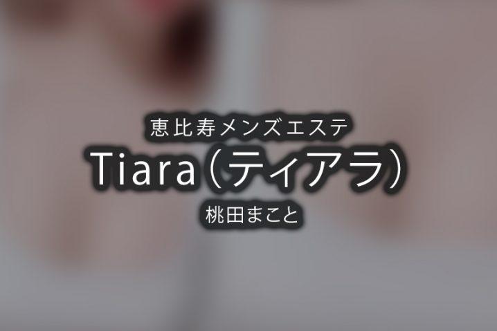 【体験】恵比寿「Tiara ティアラ」桃田まこと【退店済み】
