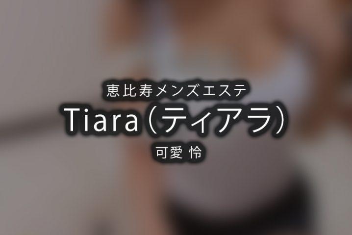 【体験】恵比寿「ティアラ」可愛 怜【閉店】