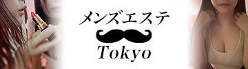 メンズエステ東京