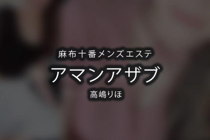 【体験】麻布十番「AMAN azabu」高嶋りほ〜ポイポイポイ〜