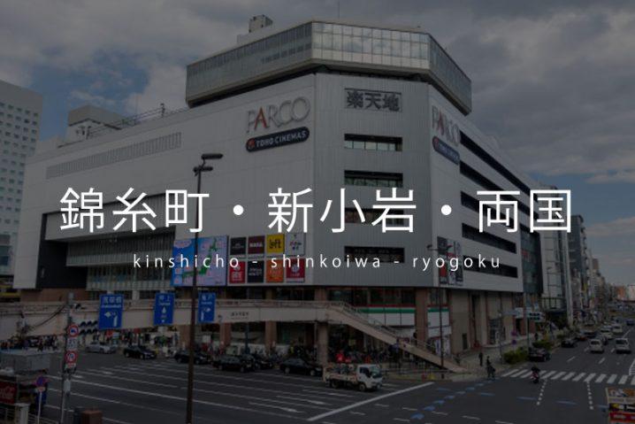 【2020年最新版】錦糸町・新小岩・両国メンズエステ店一覧【まとめ】