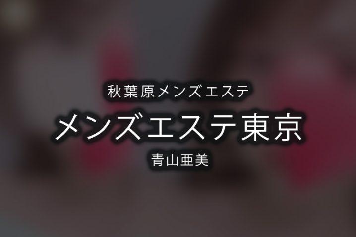 【体験】秋葉原「メンズエステ東京」青山亜美【退店済み】