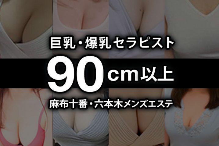 【2021年4月更新】麻布十番おっぱい90cm以上の巨乳・爆乳セラピスト【223名】