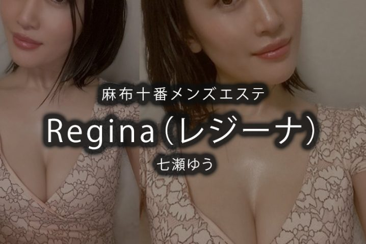 【体験】麻布十番「Regina(レジーナ)」七瀬ゆう〜奇跡、限定、美女、化け物〜