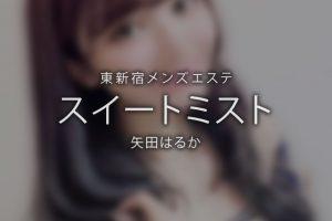 【体験】東新宿「スイートミスト」矢田はるか〜井●遥似アナウンサー風セラピスト〜