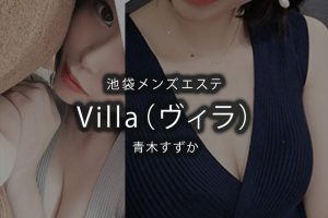【体験】池袋「Villa(ヴィラ)」青木すずか〜このひと言に尽きる〜