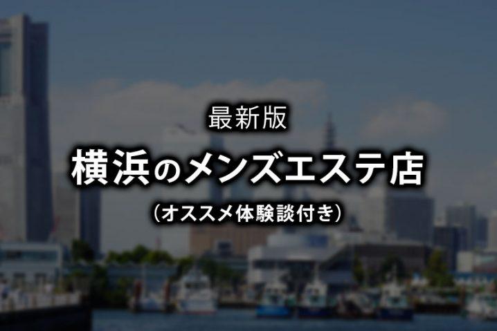 【最新版】横浜メンズエステ店一覧【まとめ】