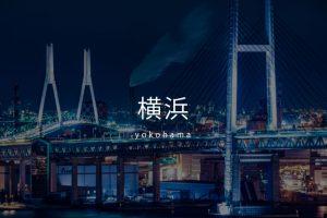 【2020年最新版】横浜メンズエステ店一覧【まとめ】