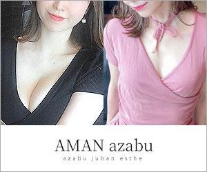 麻布十番 AMAN azabu