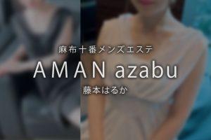 【体験】麻布十番「AMAN azabu」藤本はるか〜過去いちばん〜