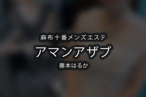 【体験】麻布十番「AMAN azabu」藤本はるか【退店済み】